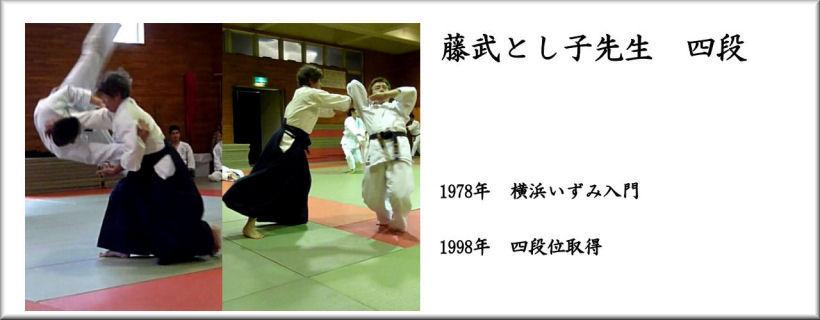 藤武とし子先生